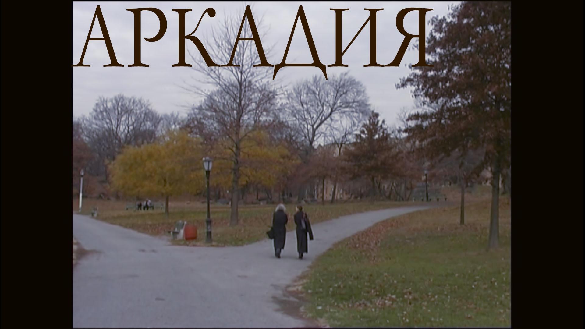 Arcadia_poster_rus copy